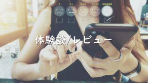 体験談/レビュー