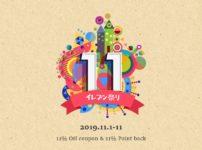 11月11日までの11日間!11%オフ&11%ポイントバックのイレブン祭り開催