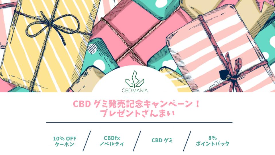 CBD グミ発売記念キャンペーン!プレゼントざんまい開催