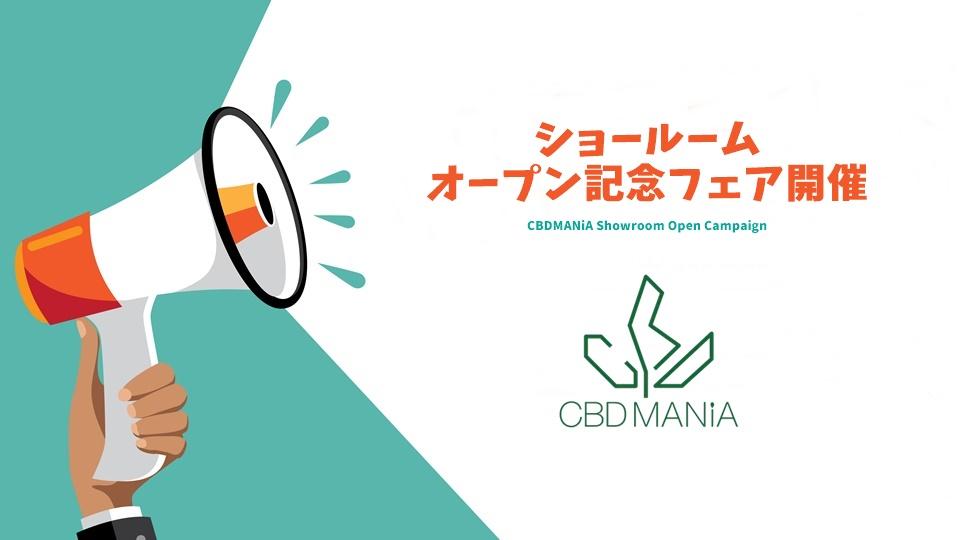 CBDMANiA ショールームオープン記念フェア開催