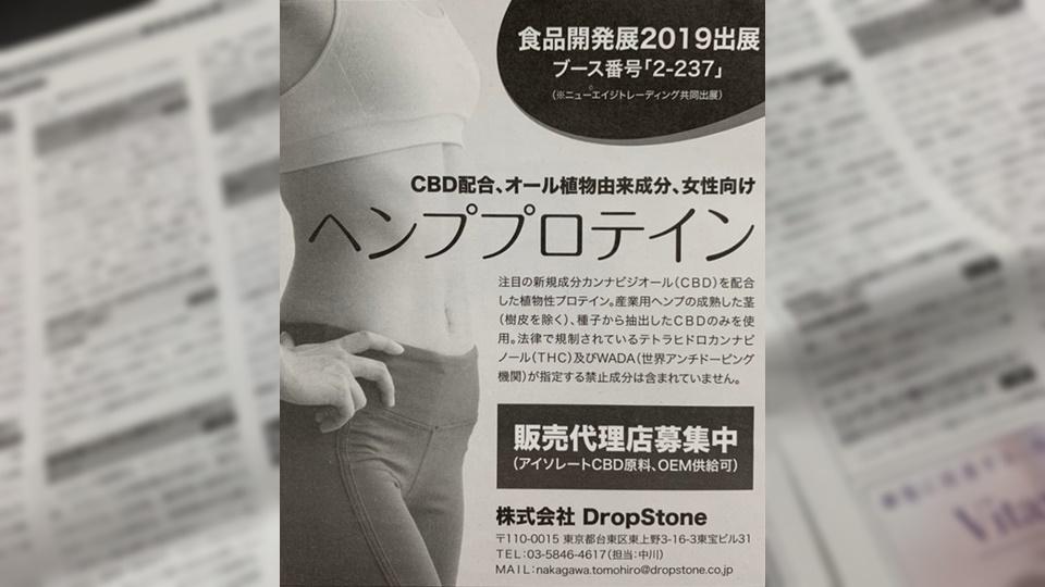 CBD ヘンププロテイン