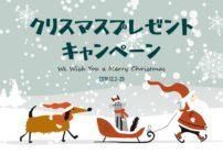 クリスマスプレゼントキャンペーン開催のお知らせ