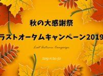 秋の大感謝祭!ラストオータムキャンペーン2019