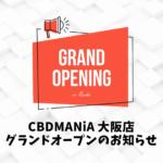 CBDMANiA 大阪店グランドオープン決定のお知らせ