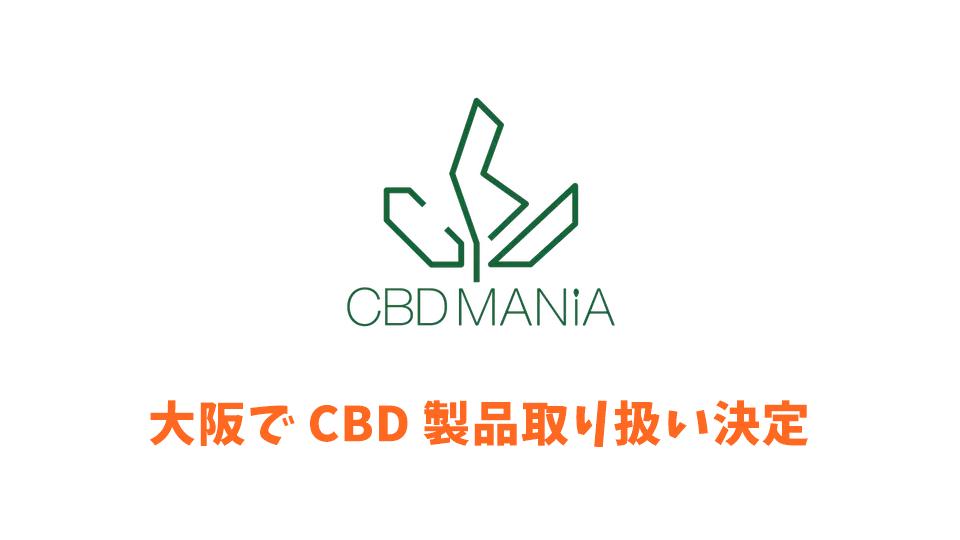 CBDMANiA が大阪で CBD 製品取り扱い決定のお知らせ