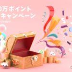【期間限定】総額10万ポイント山分けキャンペーン開催!