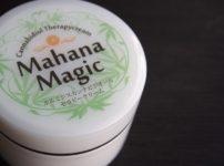 【Mahana Magic】CBD 450mg 配合カンナビューティークリームについて