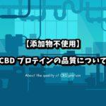 【添加物不使用】CBD プロテインの品質について