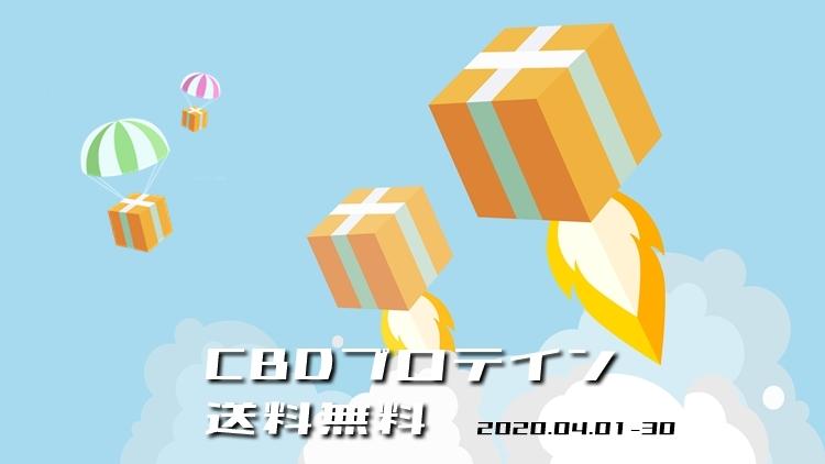 CBD プロテイン送料無料キャンペーン