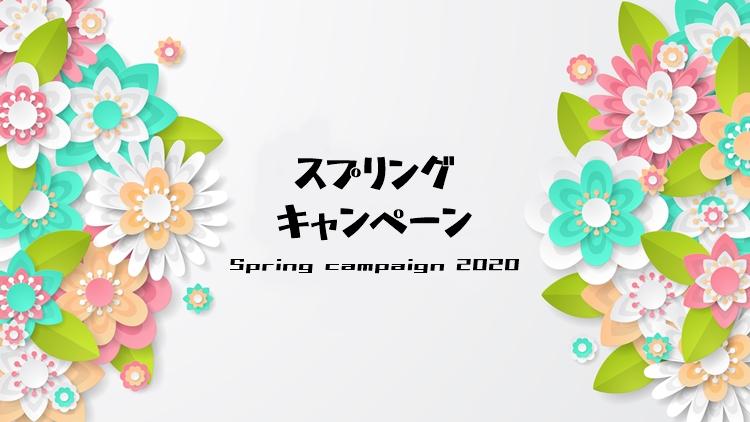 スプリングキャンペーン2020!特大ポイント還元祭り&プレゼント企画を開催