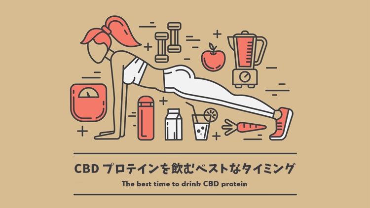 あなたは大丈夫?CBD プロテインを飲むベストなタイミング