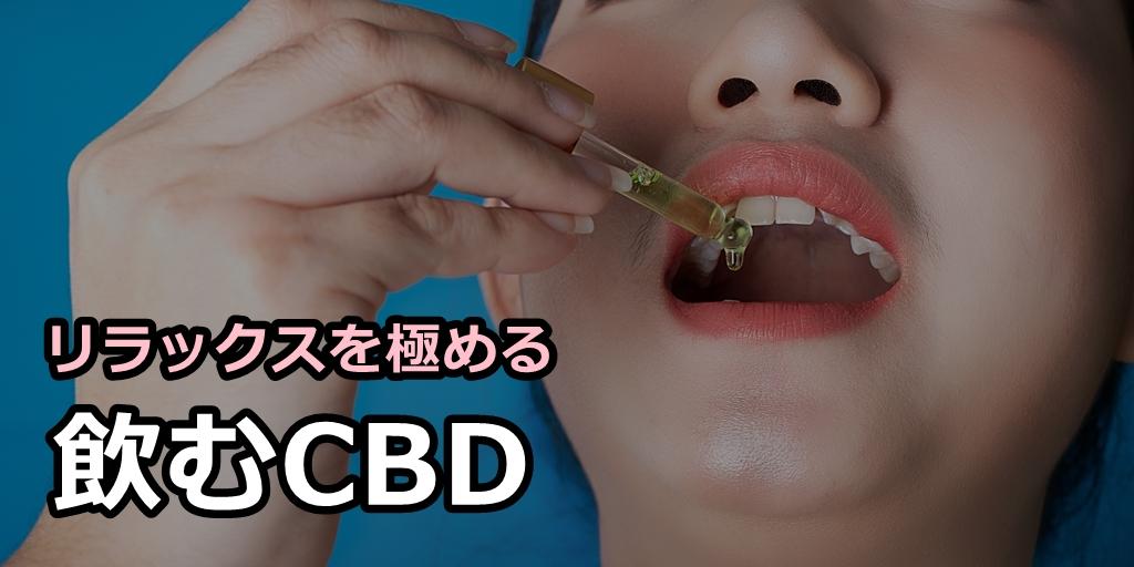 飲む CBD(CBD オイル、CBD プロテイン、CBD カプセル)