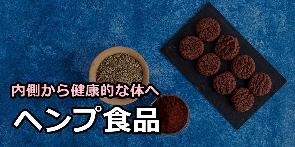ヘンプ食品
