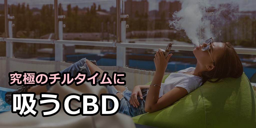 吸う CBD(CBD ペン、CBD リキッド、CBD カートリッジ、CBD パウダー、CBD ワックス)