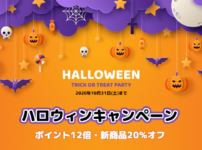 TRICK OR TREAT PARTY♪ハロウィンキャンペーン2020開催