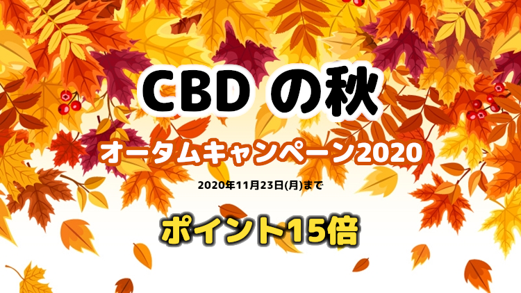 CBD の秋「オータムキャンペーン2020」開催のお知らせ