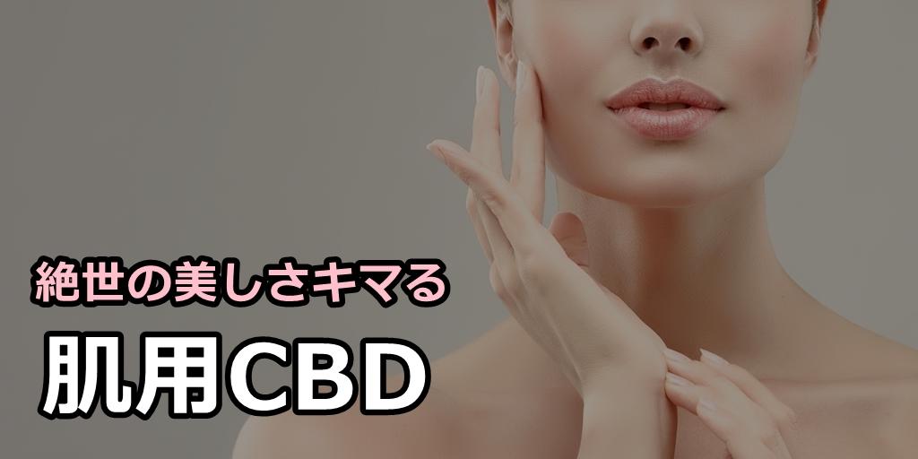 肌用 CBD(CBD バーム、CBD クリーム、CBD セラム、CBD フェイスマスク、CBD ロールオン、CBD バスボム)
