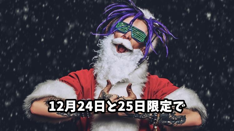 12月24日と25日限定で