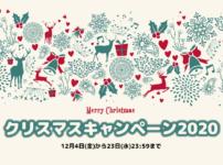 【プレゼントあり!】CBDMANiA クリスマスキャンペーン 2020