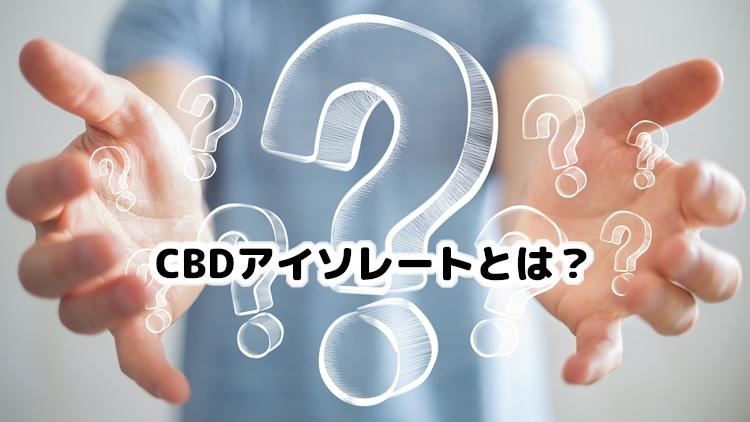 CBD アイソレートとは?