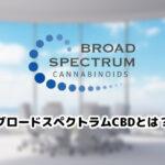 ブロードスペクトラム CBD とは?