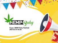 CBDMANiA「超 HEMP Baby 祭」開催のお知らせ