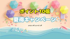 CBDMANiA「夏得キャンペーン2021」開催のお知らせ
