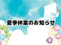 【2021年度】夏季休業(お盆休み)のお知らせ